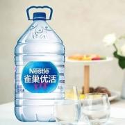 26日10点、88VIP:Nestlé 雀巢 优活饮用水 5L*4瓶*2箱 *3件 125.66元包邮(前1小时)