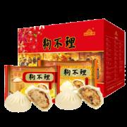 中华老字号 天津狗不理 猪肉原味+三鲜 2袋共24只41.5元6.1预售价定金10元