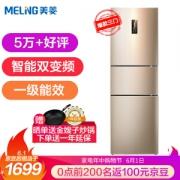 1日0点、61预告: MELING 美菱 BCD-252WP3CX 252升 三门冰箱