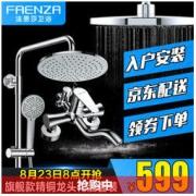 FAENZA 法恩莎 F3M9801SC 全铜水龙头淋浴花洒套装499元