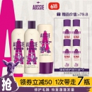 aussie 袋鼠 强韧修护套装(洗发水300ml*2+发膜250ml 赠 洗发水40ml*4)75元(需用券)