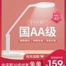 孩视宝 国AA级 LED环形护眼台灯89.5元1日0点抢限前50名半价后