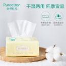 Purcotton 全棉时代 婴儿棉柔巾 6包39.9元包邮(需用券)