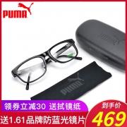 Puma 彪马 PU0020OA 近视眼镜架 +赠欧拿1.61防蓝光镜片 199元包邮(双重优惠)