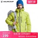 Amurcamp 三层压胶1.5万防水 抗暴雨 男专业户外冲锋衣194元包邮