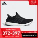 阿迪达斯 UltraBOOST 4.0 男女跑步运动鞋372元1日0点抢限前2小时8.5折后