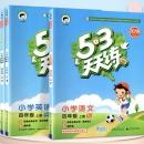 《2020年秋 53天天练 四年级上册 语文+数学+英语+练习题》 68.3元包邮(需用券)¥68