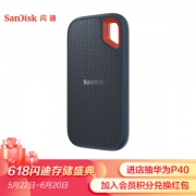 SanDisk 闪迪 至尊极速 Type-C 移动固态硬盘 2TB2099元包邮