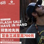 618预售抢鲜购:京东 土拨鼠户外旗舰店定金至高减700元,叠券满300-90元