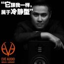 eve audio是什么牌子?