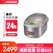 ZOJIRUSHI 象印 刚火IH NP-HBH18C 电饭煲 5L2399元包邮(拍下立减)