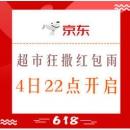 移动专享: 京东超市 狂撒红包雨6月4日22点开启