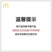 McDonald's 麦当劳 圆筒冰淇淋 单次券 1元