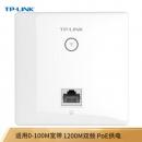 TP-LINK 普联 TL-AP1202I-PoE 1200M双频无线面板式AP *2件318元包邮(需用券,合159元/件)