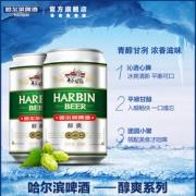 Harbin哈尔滨啤酒 醇爽9度330ml*24听券后39.9元包邮 另有小麦王40听特价