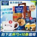 历史新低:麦斯威尔 3合1 特浓咖啡 110条69.9元包邮(需用券)