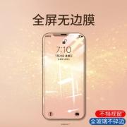 BOSIQI 柏斯奇 苹果系列多机型 钢化膜 1片装 1.6元¥2