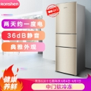 Ronshen 容声 BCD-217D11N 217升 三门冰箱999元包邮(双重优惠)
