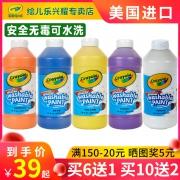 Crayola 绘儿乐 55-1316 12色可水洗儿童绘画颜料 473ml/瓶 多色可选29元包邮