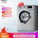 BOSCH 博世 XQG80-WAN241680W 滚筒洗衣机 8kg2499元包邮(双重优惠)