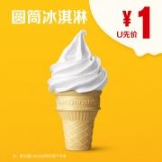 McDonald's 麦当劳 圆筒冰淇淋 单次券 1元(U先试用)¥1