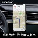 Momax 摩米士 车载无线充电器 苹果7/8P手机iPhone11Pro Max