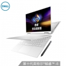 Dell 戴尔 XPS13-7390 13.4英寸触控翻转2合1超极本(i5-1035G1 8G 256G 高色域)霜露白