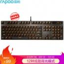 Rapoo 雷柏 V500PRO单光版 104键背光机械键盘 黑轴99元包邮