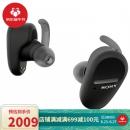SONY 索尼 WF-SP800N 真无线降噪蓝牙运动耳机 IP55 防水