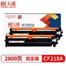 PRINT-RITE 天威 CF218A 黑色硒鼓 双支装 带芯片 *3件325.9元包邮(双重优惠,合108.63元/件)