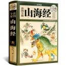 《山海经》(精装图解版) 9.9元包邮¥10