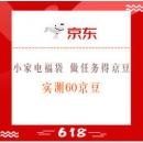 移动专享:京东 618小家电福袋 做任务得京豆实测60京豆