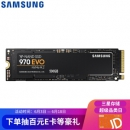 SAMSUNG 三星 970 EVO M.2 NVMe 固态硬盘 500GB699元包邮
