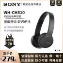 百亿补贴、蓝牙5.0、35小时续航:SONY 索尼 WH-CH510 头戴式蓝牙耳机279元包邮