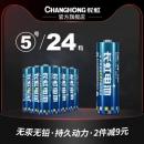 Changhong长虹 5/7号碱性电池24粒LR6(CI)2S/WG(20) 券后24.9元包邮¥25