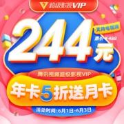 腾讯视频 超级影视VIP会员 13个月 电视TV+手机+电脑+平板244元包邮