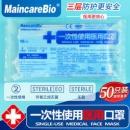 MaincareBio 一次性医用级口罩 防病毒 50只39.6元包邮(需用券)