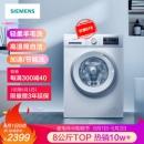 SIEMENS 西门子 XQG80-WM12N1600W 8公斤 滚筒洗衣机2299元包邮(需用券)
