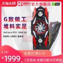 GAINWARD 耕升 RTX 2060 追风 6GB 电脑游戏显卡1999元包邮