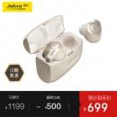 Jabra 捷波朗 Elite 65t 臻律 入耳式蓝牙耳机699元包邮