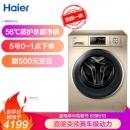 5日0点: Haier 海尔 EG8014HB88LGU1 8KG 洗烘一体机4199元包邮(限前1小时)