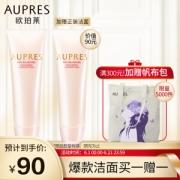 AUPRES 欧珀莱 均衡保湿系列 柔润洁面膏 125g *2件90元(合45元/件)