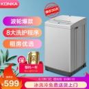KONKA 康佳 XQB65-10D0B 6.5公斤 波轮洗衣机599元包邮