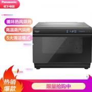 Panasonic 松下 NU-SC300 蒸烤箱3599元包邮(赠松下烤盘4件套)