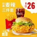 麦当劳 麦辣鸡腿堡中套餐 3次券 78元¥78