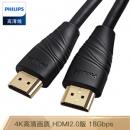 PHILIPS 飞利浦 HDMI线 标准线 1.5米23.9元
