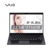 VAIO SX12 12.5英寸 897克窄边框轻薄商务笔记本电脑(i5-8265U 8G 256G SSD FHD WIn10 阻水键盘)深夜黑