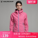 Amurcamp 1.5万透湿1万防水 女防暴雨级跑步冲锋衣134元包邮