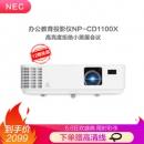 NEC 日电 NP-CD1100X 办公投影仪2099元包邮