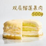 巧师傅 苏丹王榴莲千层蛋糕 6寸 500g 双层榴莲果肉69元6.1狂欢价第二件半价